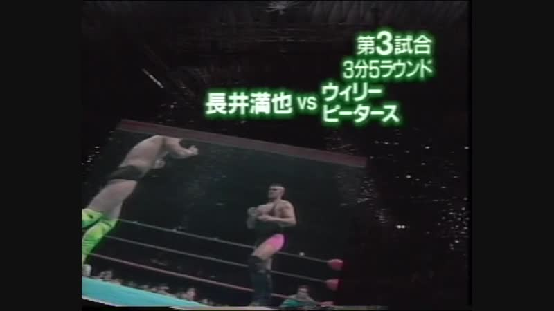 1992.07.16 - Mitsuya Nagai vs. Willie Peeters