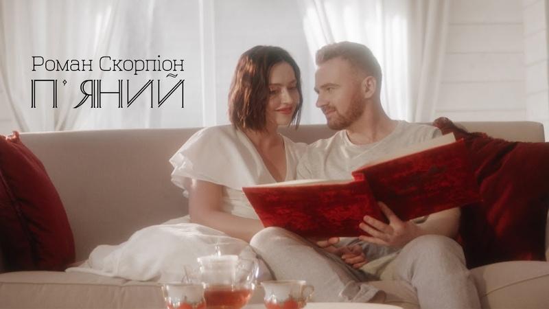 ПРЕМ'ЄРА Роман Скорпіон П'яний