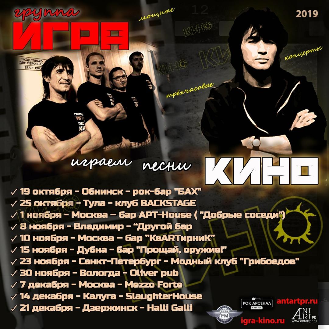 "Афиша Москва ИГРАемКИНО в баре ""КвARTирниК!"