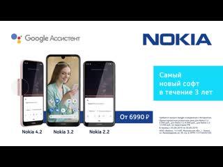 Nokia google assistant