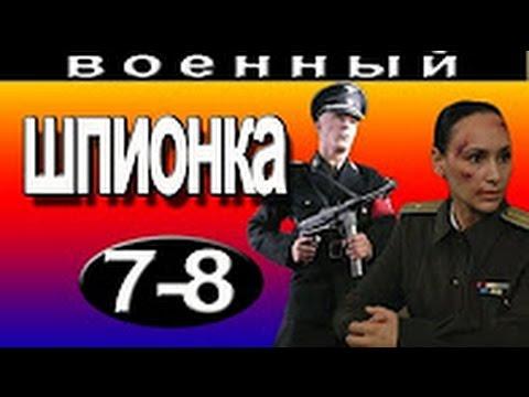 ШПИОНКА Легенда об Ольге 7 8 серия 2016 русские военные фильмы 2016 Filmi pro voinu