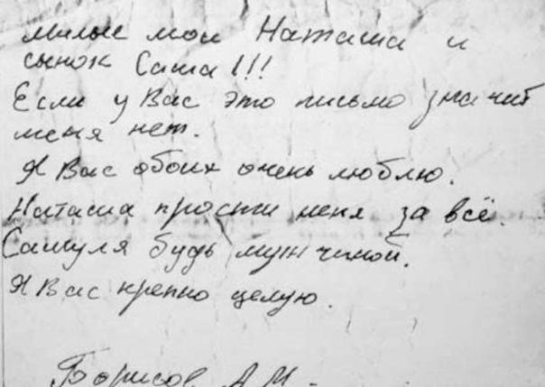 Последнее письмо моряка из затонувшего «Курска». Август 2000 г. .