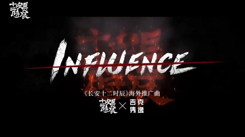 《长安十二时辰》海外推广曲:吉克隽逸——Influence   加入Caravan中文剧场会员,看《