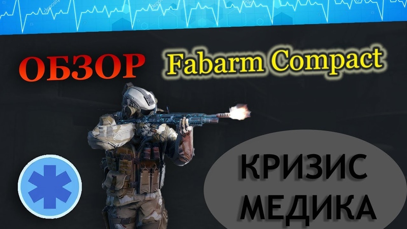 Обзор на Fabarm STF 12 Compact. Нужен ли он в 2к19 ?