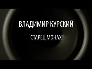 ВЛАДИМИР КУРСКИЙ - СТАРЕЦ МОНАХ ТРЕК ИЗ АЛЬБОМА ХРЕСТЬЯНИН!