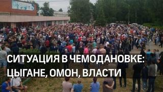 Подробности народного схода под Пензой в Чемодановке: цыгане, ОМОН, власти