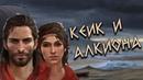 Греческая мифология Миф о Кеике и Алкионе