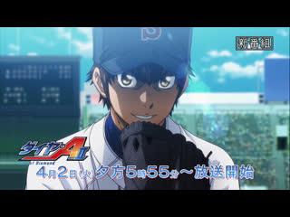 Путь аса 3 сезон / Diamond no Ace 3 season трейлер (озвучил: Алибек Машуков)