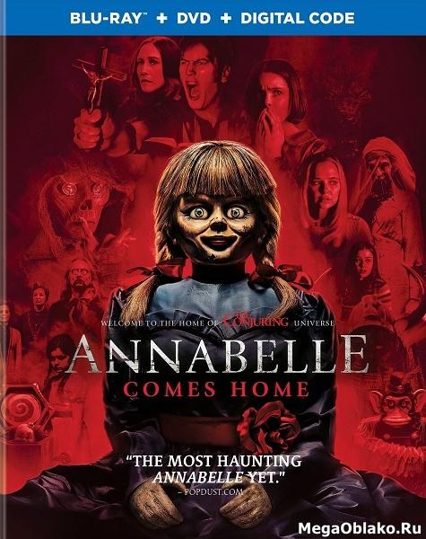 Проклятие Аннабель3 / Annabelle Comes Home (2019/BDRip/HDRip)