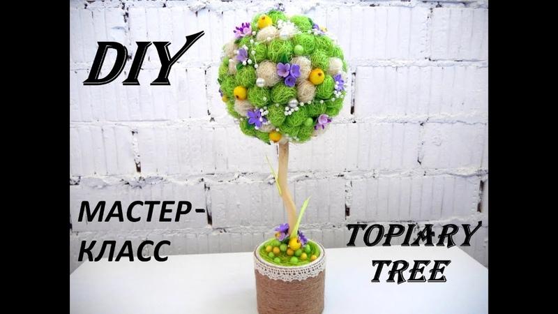 DIY How to make beautiful topiary Красивый топиарий своими руками МК