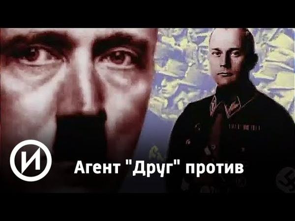 Агент Друг против. Документальный фильм. (2008)