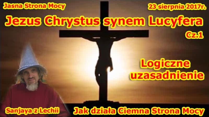 Jezus Chrystrus jest synem Lucyfera❗ cz 1 Jak działa Ciemna Strona Mocy❗ Logi