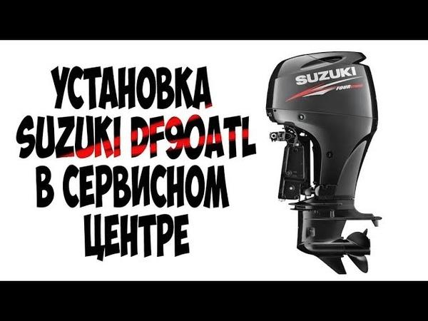 Установка лодочного мотора SUZUKI DF90A на лодку SMARTLINER 21 смотреть онлайн без регистрации