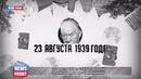 Договор о ненападении между Германией и Советским Союзом 80 лет спустя