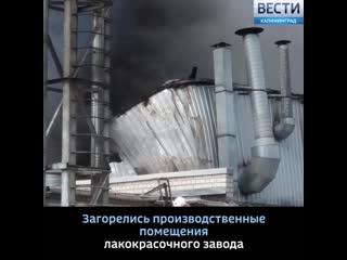Крупный пожар произошёл на ул. Маяковского в Советске