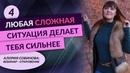 Любая сложная ситуация делает тебя сильнее Алория Собинова Вебинар Откровение Эпизод 4