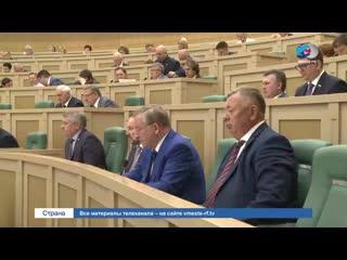 459-е заседание СФ - переход на цифровое ТВ и реализация нацпроектов