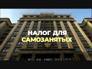 Госдума приняла налог для самозанятых