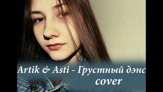 Artik & Asti - Грустный дэнс на гитаре (cover VIKKA/Виктория Хадыкина)