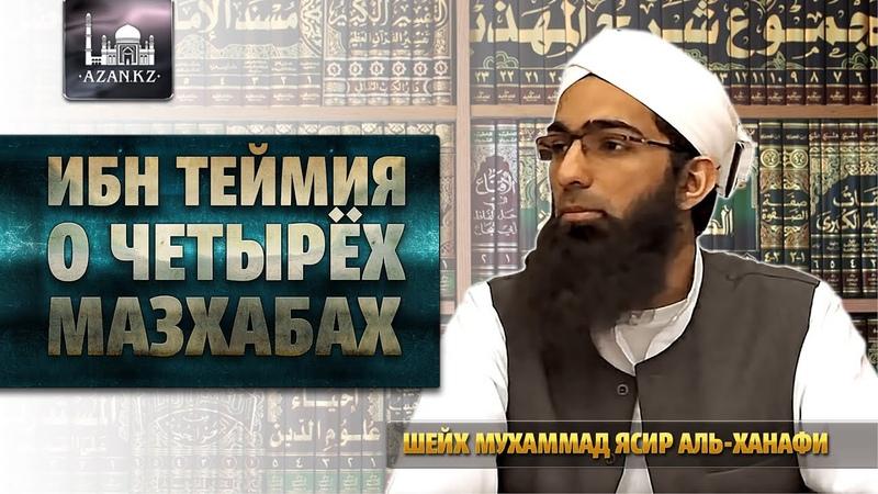 Ибн Теймия о четырёх мазхабах Мухаммад Ясир аль Ханафи