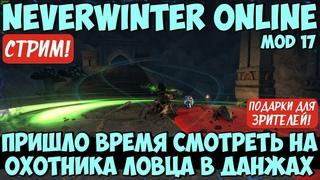Пришло Время Смотреть На Охотника Ловца   Neverwinter Online