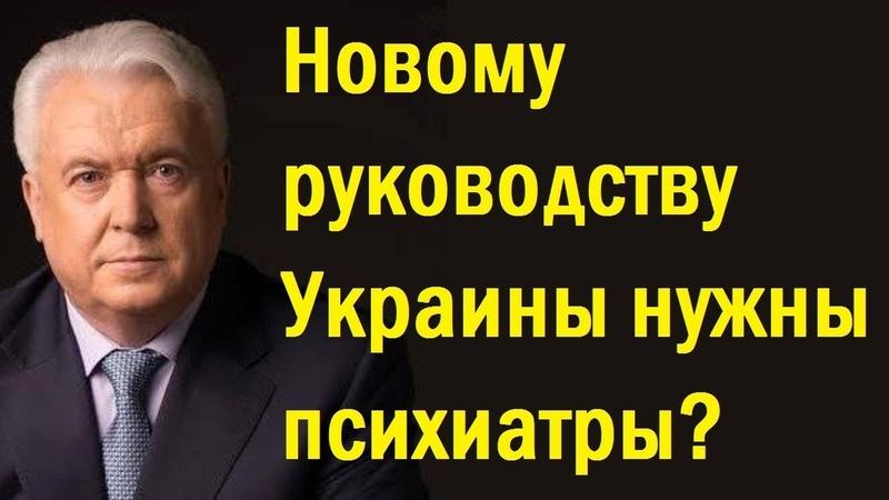 Владимир Олейник - Новому руководству Украины нужны пcиxиaтpы?