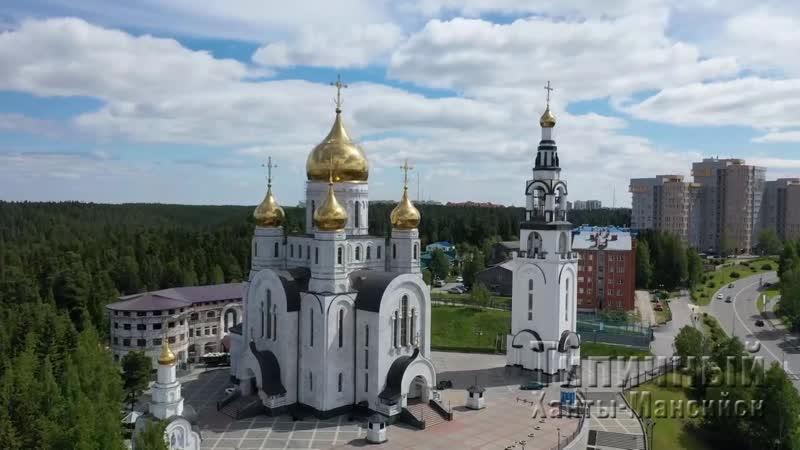 Собор Воскресения Христова. Ханты-Мансийск (2)