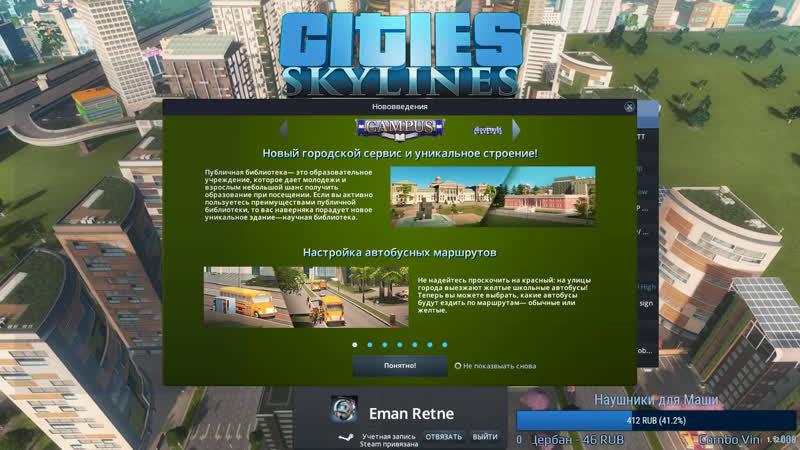 НОВОЕ ОБНОВЛЕНИЕ - КАМПУС | Cities: Skylines Campus