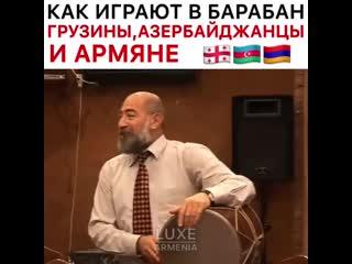 Как играют на барабане грузины, азербайджанцы и армяне