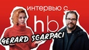 Hairfucker and co-founder of Hairbrained Gerard Scarpaci. Интервью с основателем Hairbrained.