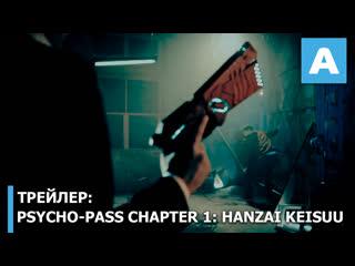 Psycho-Pass Chapter 1: Hanzai Keisuu - трейлер театральной постановки. Премьера 25 октября 2019