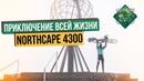 4300 км на велосипеде Ультрамарафон North Cape 4000 Лучшее событие в мире bikepacking Подготовка