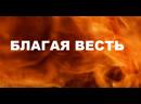 БЛАГАЯ ВЕСТЬ Если устами исповедуешь Иисуса Христа Господом сердцем веруешь что Бог воскресил Его из мертвых СПАСЕН будешь
