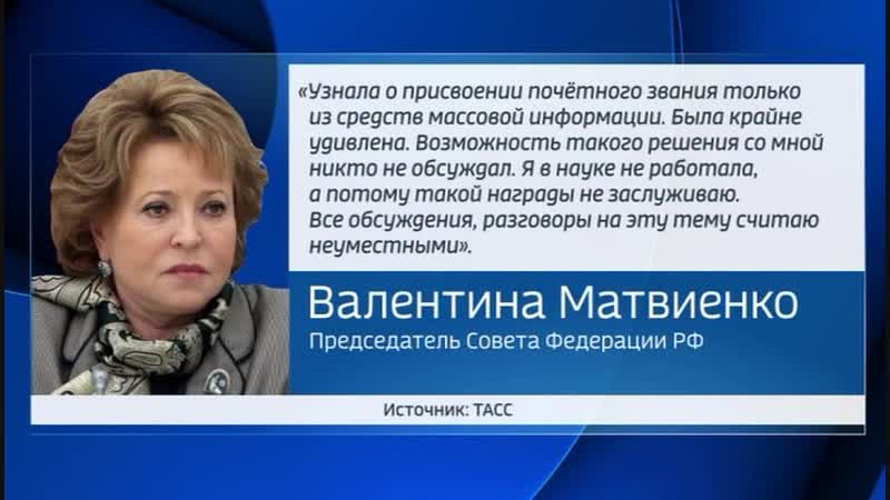 Никогда не работала в науке: Валентина Матвиенко назвала неуместными разговоры о присуждении ей звания профессора