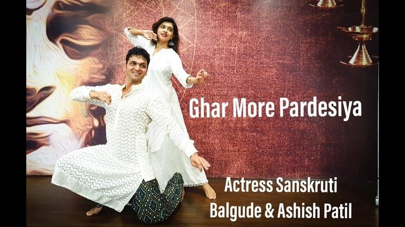 Ghar More Pardesiya| By Ashish patil and Actress Sanskruti Balgude
