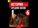 6к св 99 Итог изучения учебника Истории Средних веков