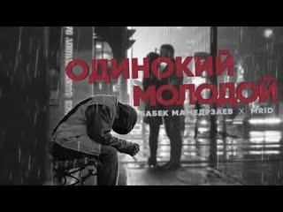 Премьера! Бабек Мамедрзаев feat. MriD - Одинокий Молодой () ft.и