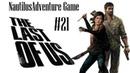 The Last of Us 21 Выжить вместе