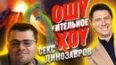 Секс Динозавров. Харламов и Батрутдинов. Ошуительная история
