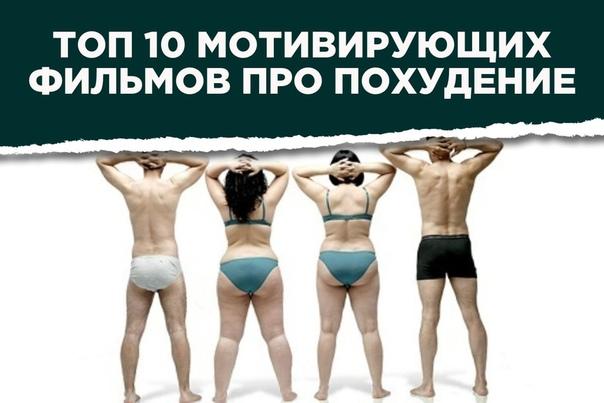 Художественные фильмы мотивирующие похудение