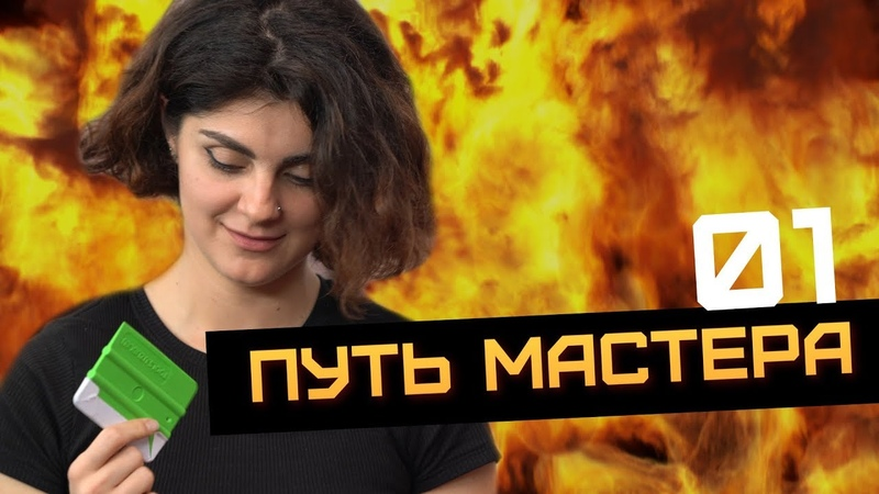 Russian Wrap Masters Путь Мастера