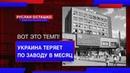 Вот это темп Украина теряет по заводу в месяц Руслан Осташко