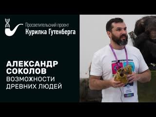 Реальные и вымышленные возможности древних людей  Александр Соколов