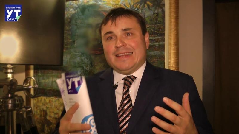 Голова Херсонської ОДА Юрій Гусєв про розвиток туристичної галузі в регіоні