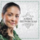 Петровская Алена - Цыганочка