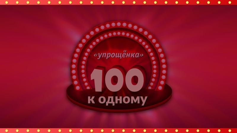 Суперигра 100 к 1 для бухгалтеров от журнала Упрощенка