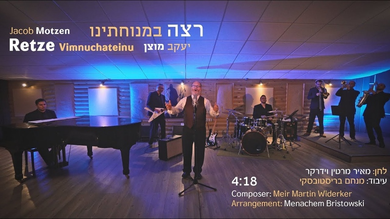 Retzei B'Menuchaseinu - Cantor Yaakov Motzen - Martin Meir Widerker | רצה במנוחתינו - החזן יעקב מוצן