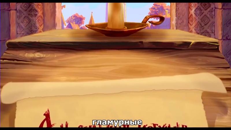 Алеша Попович и Тугарин змей RYTP перезалив