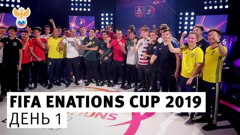 Сборная России на FIFA eNations Cup 2019. День 1