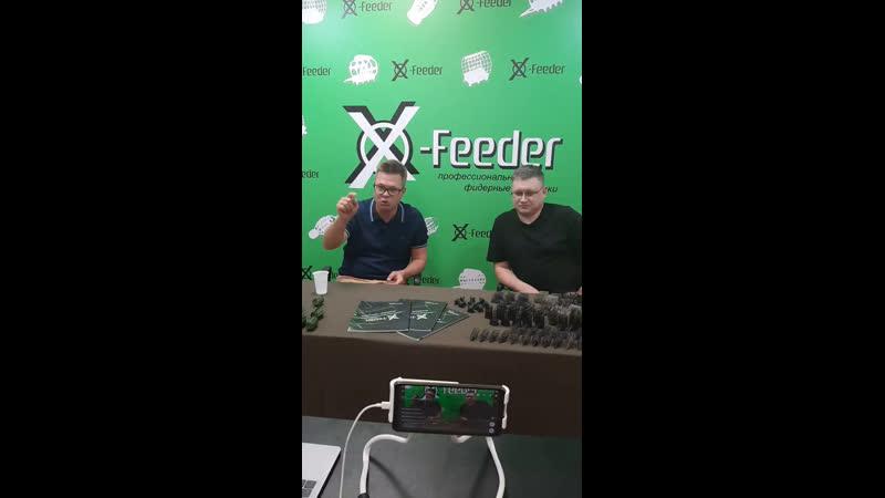Live X FEEDER профессиональная фидерная оснастка